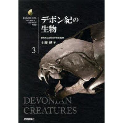 デボン紀の生物   /技術評論社/土屋健