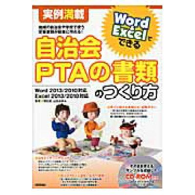 自治会PTAの書類のつくり方 実例満載 Word&Excelでできる Word  /技術評論社/羽石相