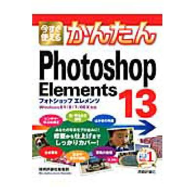 今すぐ使えるかんたんPhotoshop Elements 13   /技術評論社/技術評論社