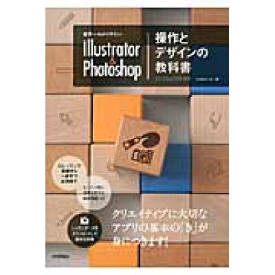 世界一わかりやすいIllustrator & Photoshop操作とデザインの CC/CS6/CS5対応  /技術評論社/ピクセルハウス