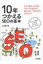 10年つかえるSEOの基本   /技術評論社/土居健太郎