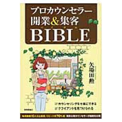 プロカウンセラ-開業&集客BIBLE   /技術評論社/矢場田勲