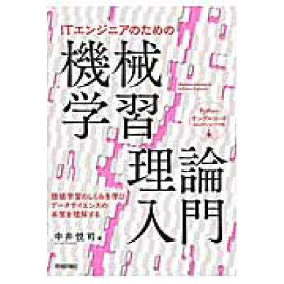 ITエンジニアのための機械学習理論入門   /技術評論社/中井悦司