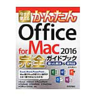 今すぐ使えるかんたんOffice for Mac 2016完全ガイドブック 困った解決&便利技  /技術評論社/Ayura