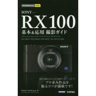 SONY RX100基本&応用撮影ガイド RX100 4/RX100 3/RX100 2/R  /技術評論社/伴貞良