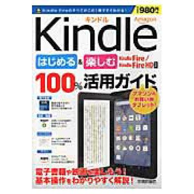 Amazon Kindleはじめる&楽しむ100%活用ガイド 電子書籍や映画を楽しもう!  /技術評論社/リンクアップ