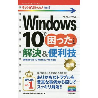 Windows 10で困ったときの解決&便利技 Windows 10 Home/Pro対応版  /技術評論社/技術評論社