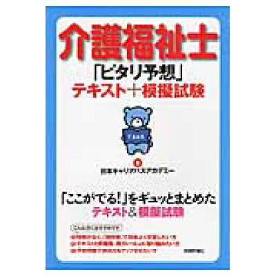 介護福祉士「ピタリ予想」テキスト+模擬試験   /技術評論社/日本キャリアパスアカデミ-