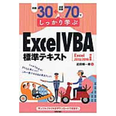 例題30+演習問題70でしっかり学ぶExcel VBA標準テキスト Excel 2013/2016対応版  /技術評論社/近田順一朗