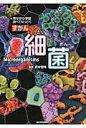 ずかん細菌 見ながら学習調べてなっとく  /技術評論社/鈴木智順