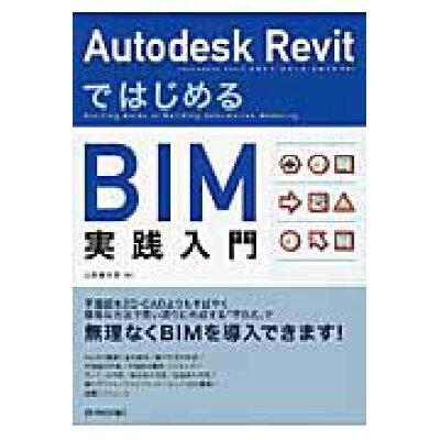 Autodesk RevitではじめるBIM実践入門 Autodesk Revit 2017/2016/  /技術評論社/山形雄次郎