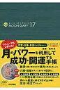 ム-ン・ダイアリ-  '17 /技術評論社/松村潔