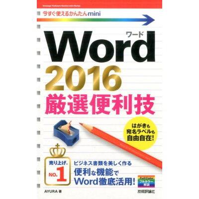 Word 2016厳選便利技   /技術評論社/Ayura