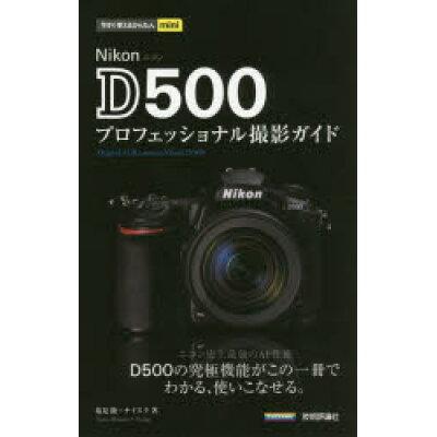 Nikon D500プロフェッショナル撮影ガイド   /技術評論社/塩見徹