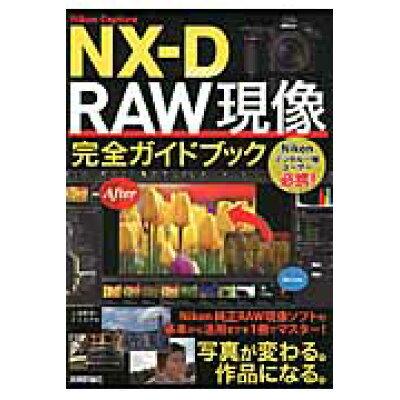 Nikon Capture NX-D RAW現像完全ガイドブック 写真が変わる。作品になる。  /技術評論社/上田晃司
