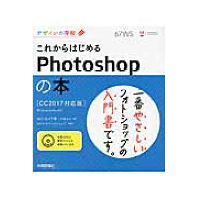 これからはじめるPhotoshopの本 CC2017対応版  /技術評論社/宮川千春