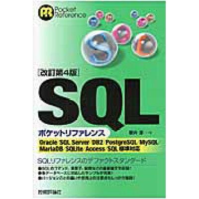 SQLポケットリファレンス   改訂第4版/技術評論社/朝井淳