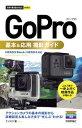 GoPro基本&応用撮影ガイド   /技術評論社/ナイスク