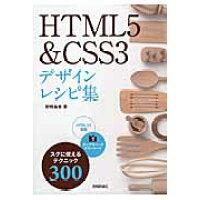 HTML5&CSS3デザインレシピ集   /技術評論社/狩野祐東