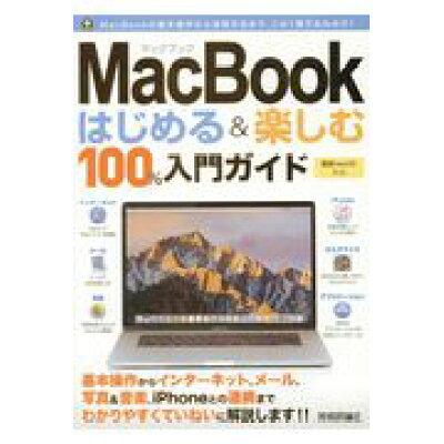 MacBookはじめる&楽しむ100%入門ガイド   /技術評論社/小原裕太