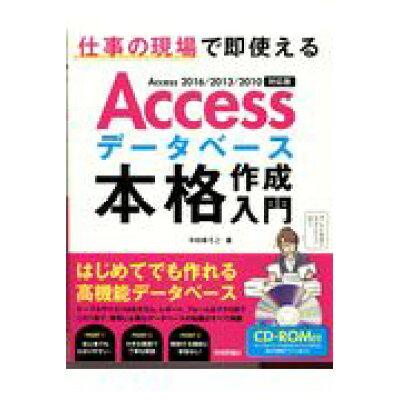 Accessデータベース本格作成入門 仕事の現場で即使えるAccess 2016/201  /技術評論社/今村ゆうこ