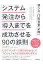 情シス・IT担当者[必携]システム発注から導入までを成功させる90の鉄則   /技術評論社/田村昇平