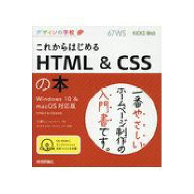 これからはじめる HTML&CSSの本 Windows10&macOS対応版  /技術評論社/千貫りこ