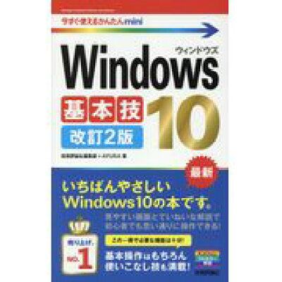 Windows10基本技   改訂2版/技術評論社/技術評論社編集部