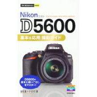 Nikon D5600基本&応用撮影ガイド   /技術評論社/塩見徹