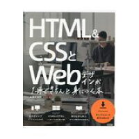 HTML&CSSとWebデザインが1冊できちんと身につく本   /技術評論社/服部雄樹