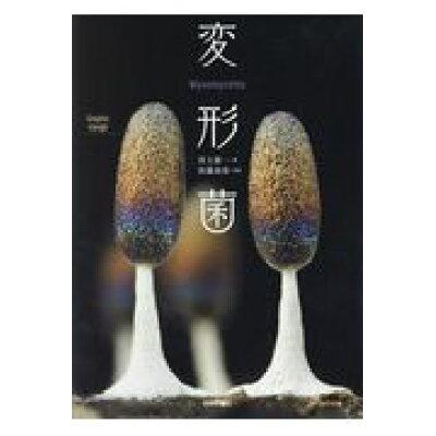 変形菌   /技術評論社/川上新一