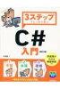 3ステップでしっかり学ぶ C#入門 改訂2版