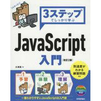 3ステップでしっかり学ぶJavaScript入門   改訂2版/技術評論社/大津真