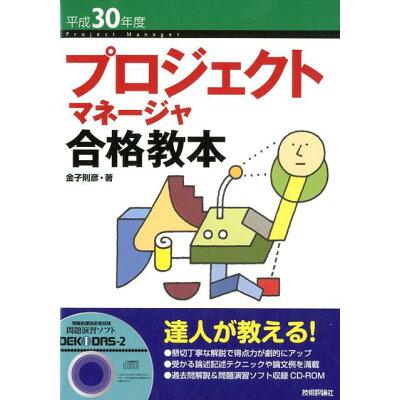 プロジェクトマネージャ合格教本  平成30年度 第2版/技術評論社/金子則彦