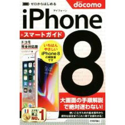ゼロからはじめるiPhone8スマートガイド[ドコモ完全対応版]   /技術評論社/リンクアップ