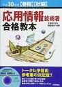 応用情報技術者合格教本  平成30年度【春期・秋期】 /技術評論社/大滝みや子