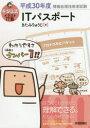 キタミ式イラストIT塾ITパスポート 情報処理技術者試験 平成30年度 /技術評論社/きたみりゅうじ