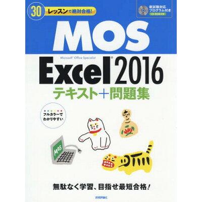 MOS Excel2016テキスト+問題集 30レッスンで絶対合格!  /技術評論社/本郷PC塾