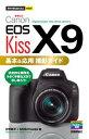 Canon EOS Kiss X9 基本&応用撮影ガイド   /技術評論社/河野鉄平
