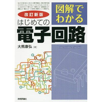 図解でわかるはじめての電子回路   改訂新版/技術評論社/大熊康弘