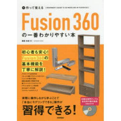 作って覚えるFusion360の一番わかりやすい本   /技術評論社/堀尾和彦