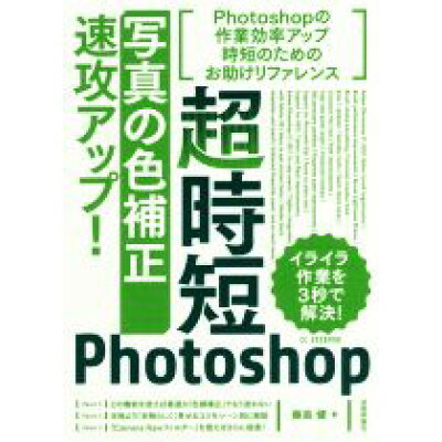 超時短Photoshop「写真の色補正」速攻アップ!   /技術評論社/藤島健