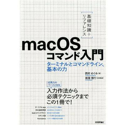 [基礎知識+リファレンス]macOSコマンド入門 ターミナルとコマンドライン、基本の力  /技術評論社/西村めぐみ