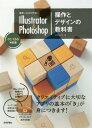 世界一わかりやすいIllustrator & Photoshop操作とデザインの CC/CS6対応版  /技術評論社/ピクセルハウス