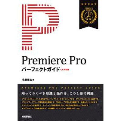 Premiere Proパーフェクトガイド CC対応版  /技術評論社/小原裕太