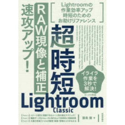 超時短Lightroom Classic「RAW現像と補正」速攻アップ!   /技術評論社/藤島健