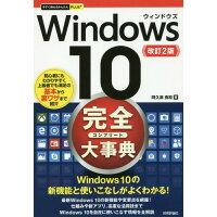 今すぐ使えるかんたんPLUS+Windows10完全大事典   改訂2版/技術評論社/阿久津良和