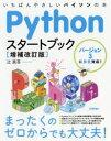 Pythonスタートブック いちばんやさしいパイソンの本/バージョン3に完全対  増補改訂版/技術評論社/辻真吾