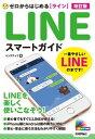 ゼロからはじめる【ライン】LINEスマートガイド   改訂版/技術評論社/リンクアップ