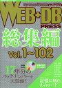 WEB+DB PRESS総集編 17年分のバックナンバーを大収録 Vol.1~102 /技術評論社